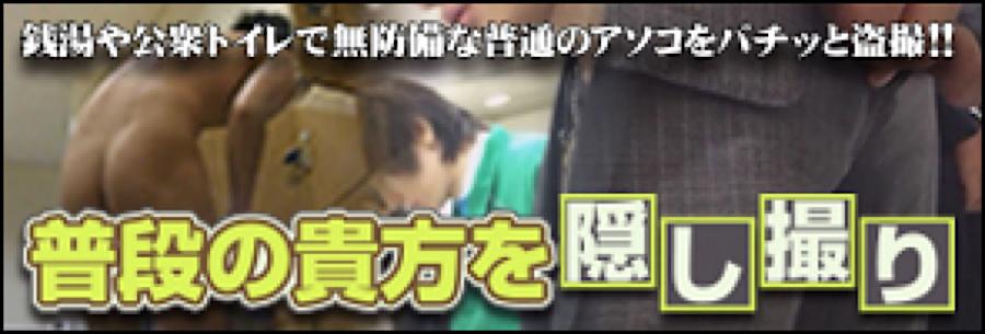 ゲイエロ動画:普段の貴方を隠し撮り:チンコ