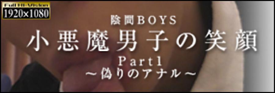 ゲイエロ動画:小悪魔男子の笑顔~偽りのアナル~Part1:ホモエロ動画