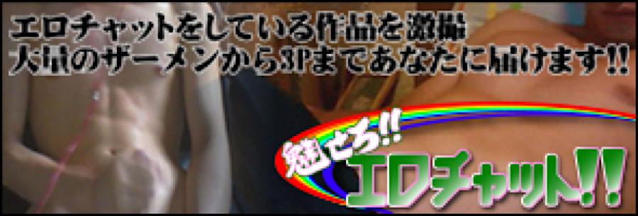 ゲイエロ動画:魅せろ!エロチャッ:男同士射精