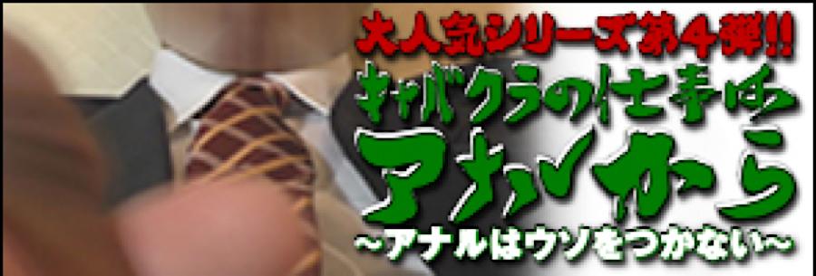 ゲイエロ動画:キャバクラの仕事はアナルから4:おちんちん