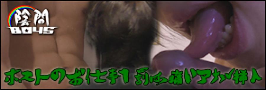 ゲイエロ動画:ホストのお仕事1:チンコ