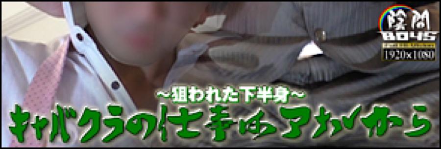 """ゲイエロ動画:キャバクラの仕事は""""アナル""""から3:ゲイ"""