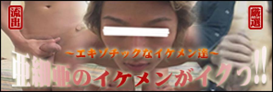 ゲイエロ動画:亜細亜のイケメンがイクっ!:男同士