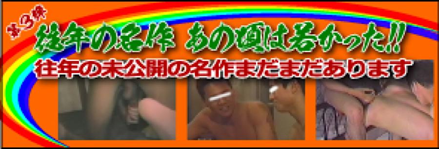 ゲイエロ動画:往年の名作 あの頃は若かった!第3弾:パイパンペニス
