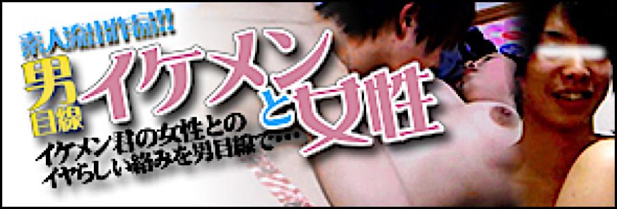 ゲイエロ動画:男目線!!イケメンと女性:ゲイフェラチオ