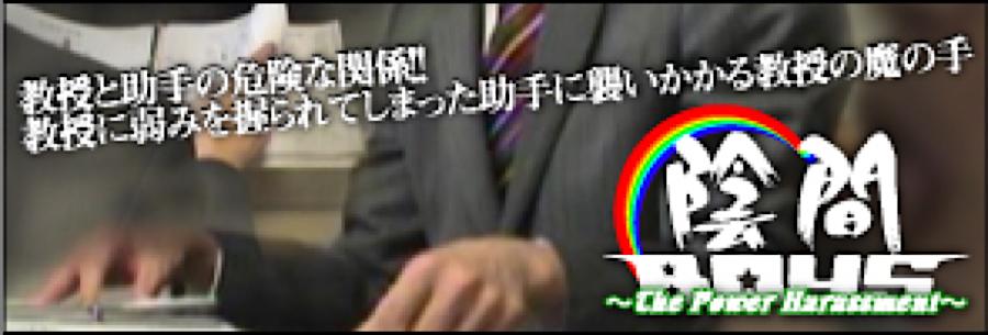 ゲイエロ動画:陰間BOYS~power harassment~:おちんちんもろ見え