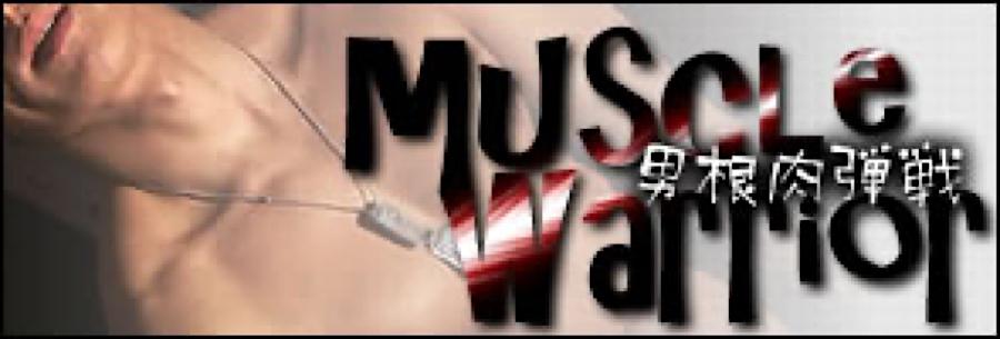 ゲイエロ動画:muscle warrior ~男根肉弾戦~:ゲイ