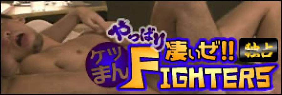 ゲイエロ動画:独占!やっぱり凄いぜケツマンFighters!!:ホモ