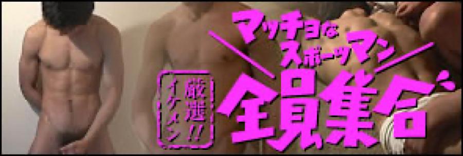 ゲイエロ動画:イケメン厳選!マッチョなスポーツマン全員集合!:おちんちんもろ見え