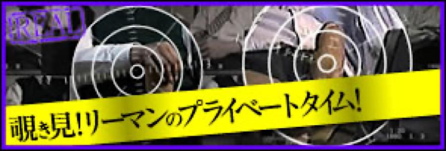ゲイエロ動画:覗き見!リーマンのプライベートタイム:チンコ無修正