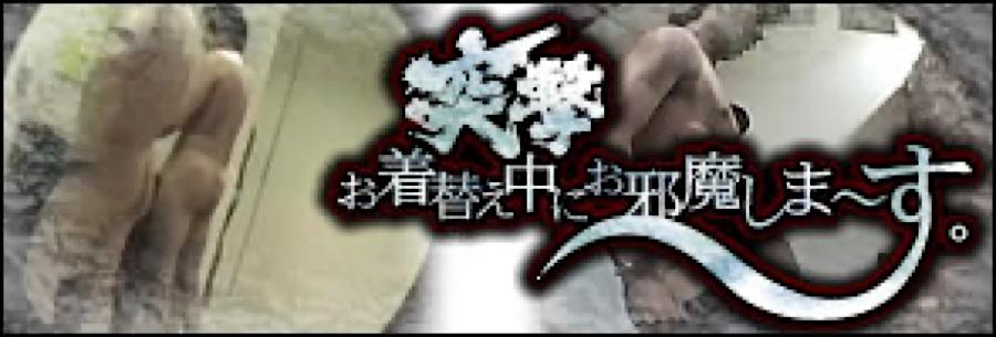 ゲイエロ動画:突撃!お着替え中にお邪魔しま~す。:ゲイエロ動画