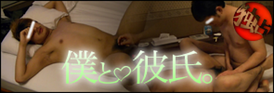 ゲイエロ動画:僕と彼氏。:チンコ