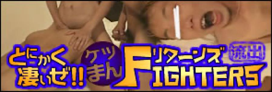 ゲイエロ動画:【流出】とにかく凄いぜ!!ケツまんFighters!!リターンズ:ゲイ
