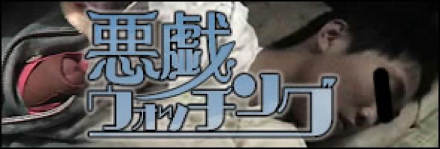 ゲイエロ動画:悪戯ウォッチング:男同士