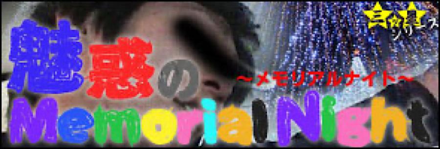 ゲイエロ動画:魅惑のMemorial Night:男同士