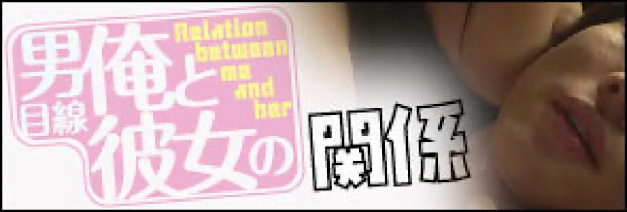 ゲイエロ動画:男目線!オレと彼女の関係:チンコ無修正