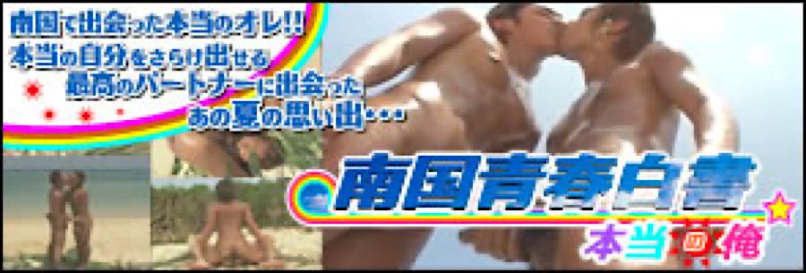 ゲイエロ動画:南国青春白書:チンコ無修正