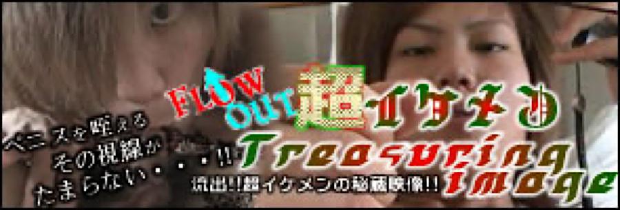 ゲイエロ動画:Flow out !!超イケメンTreasuring:ホモエロ動画