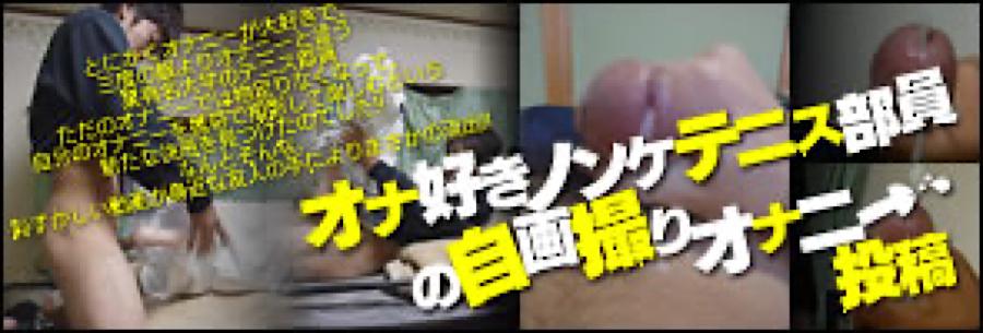 ゲイエロ動画:オナ好きノンケテニス部員の自画撮り投稿:ノンケペニス
