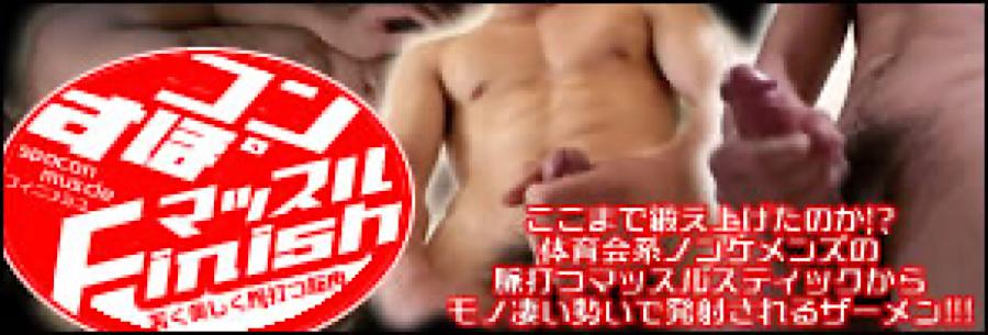 ゲイエロ動画:すぽコン!!マッスルFinish!!:チンコ無修正