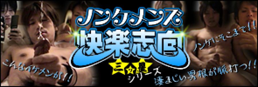 ゲイエロ動画:三ッ星シリーズ!!ノンケメンズ快楽志向!!:ゲイエロ動画