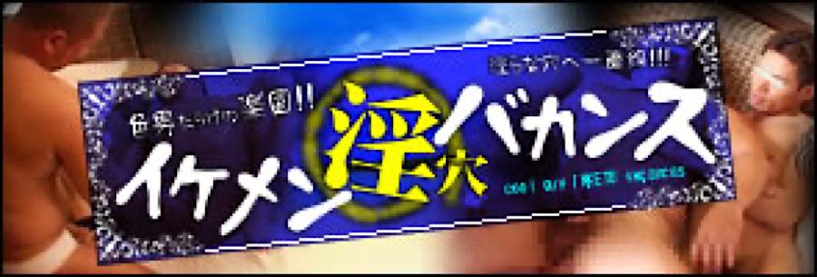 ゲイエロ動画:イケメン淫穴バカンス:チンコ