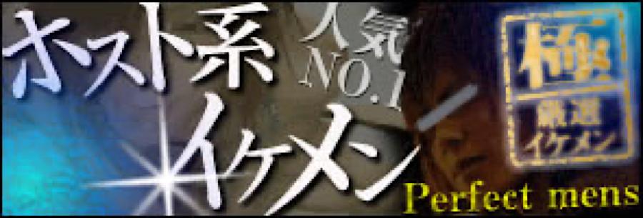 ゲイエロ動画:イケメン【ホスト系】作品一覧:ホモ