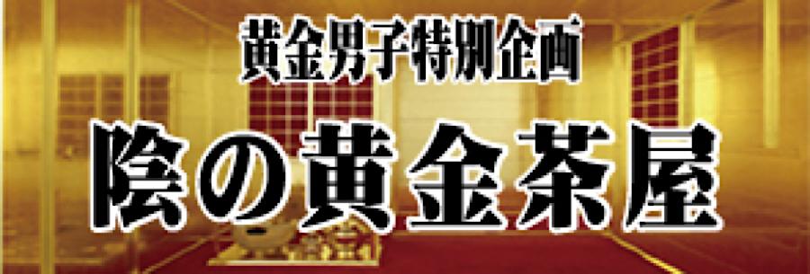 ゲイエロ動画:黄金水:男同士射精