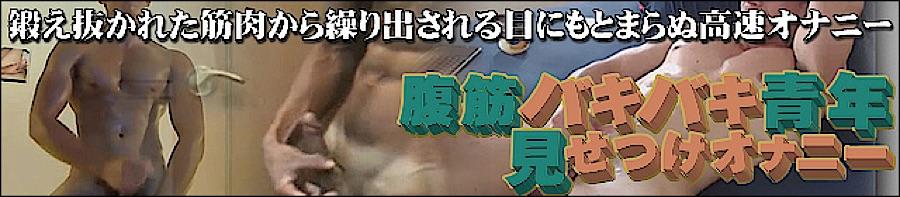 ゲイエロ動画:腹筋バキバキ青年見せつけオナニー:男同士射精