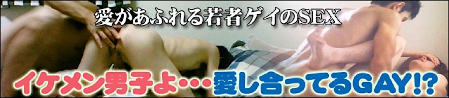 ゲイエロ動画:イケメン男子よ・・・愛し合ってるGAY!?:ホモエロ動画