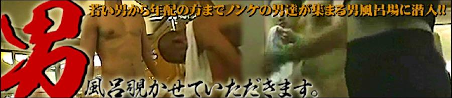 ゲイエロ動画:男風呂覗かせていただきます。:おちんちん