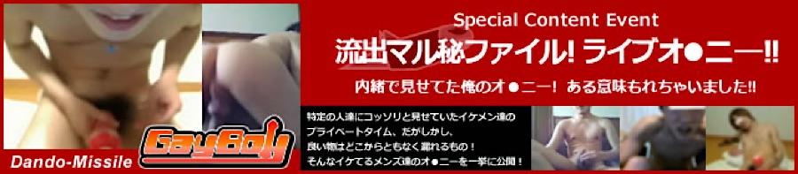 ゲイエロ動画:流出マル秘ファイル!ライブオ●ニ―!!:パイパンペニス