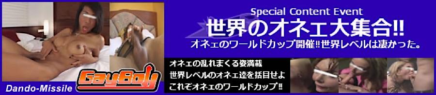 ゲイエロ動画:世界のオネェ大集合!!:ゲイエロ動画
