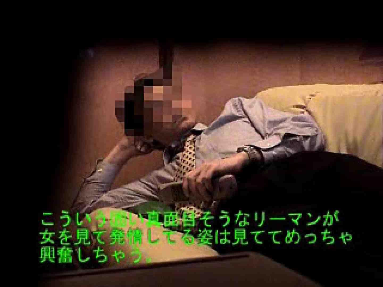 ノンケリーマンのオナニー事情&佐川急便ドライバーが男フェラ奉仕 ノンケ君達の・・ ゲイセックス画像 56枚 27