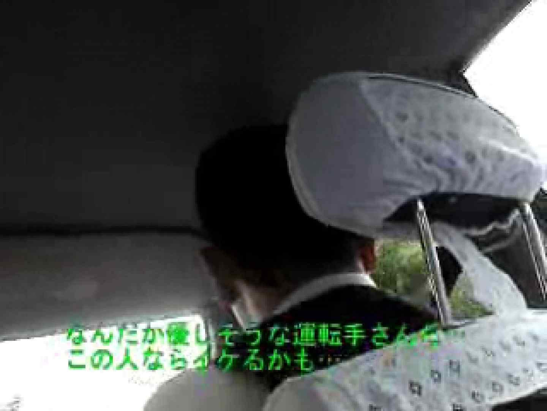 いつもお疲れ様です。タクシードライバーさん ゲイのオナニー映像  57枚 8