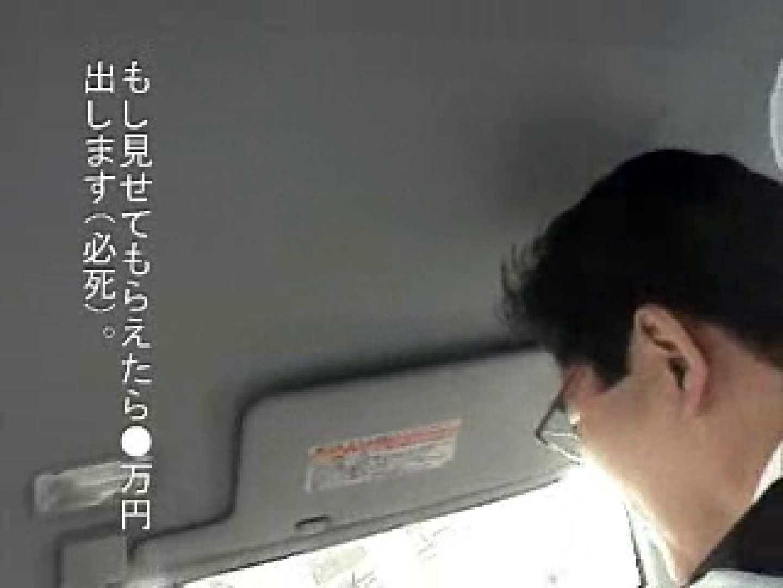 いつもお疲れ様です。タクシードライバーさん ゲイのオナニー映像  57枚 18