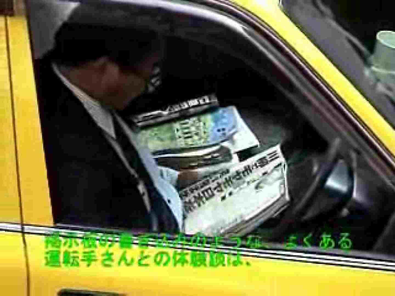 いつもお疲れ様です。タクシードライバーさん ゲイのオナニー映像  57枚 24