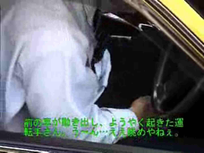 いつもお疲れ様です。タクシードライバーさん ゲイのオナニー映像  57枚 36