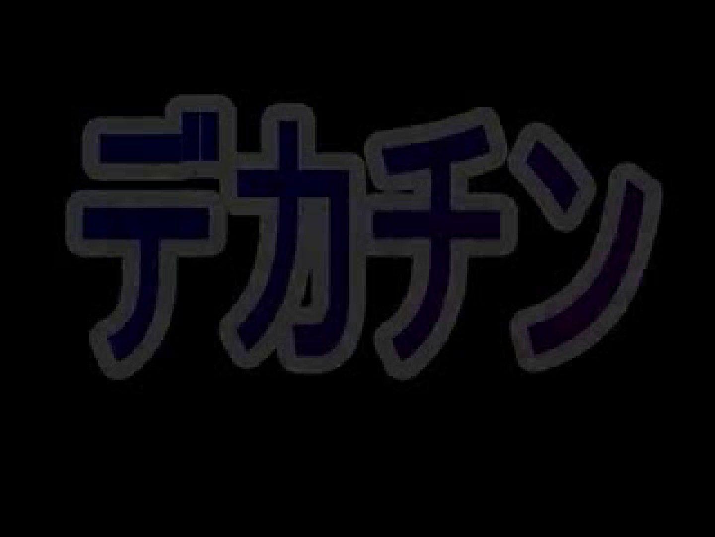 ★巨根シリーズ★巨根 亀頭 でかさ一流 中年おやじ参上! 男祭り | ノンケ君達の・・  104枚 1