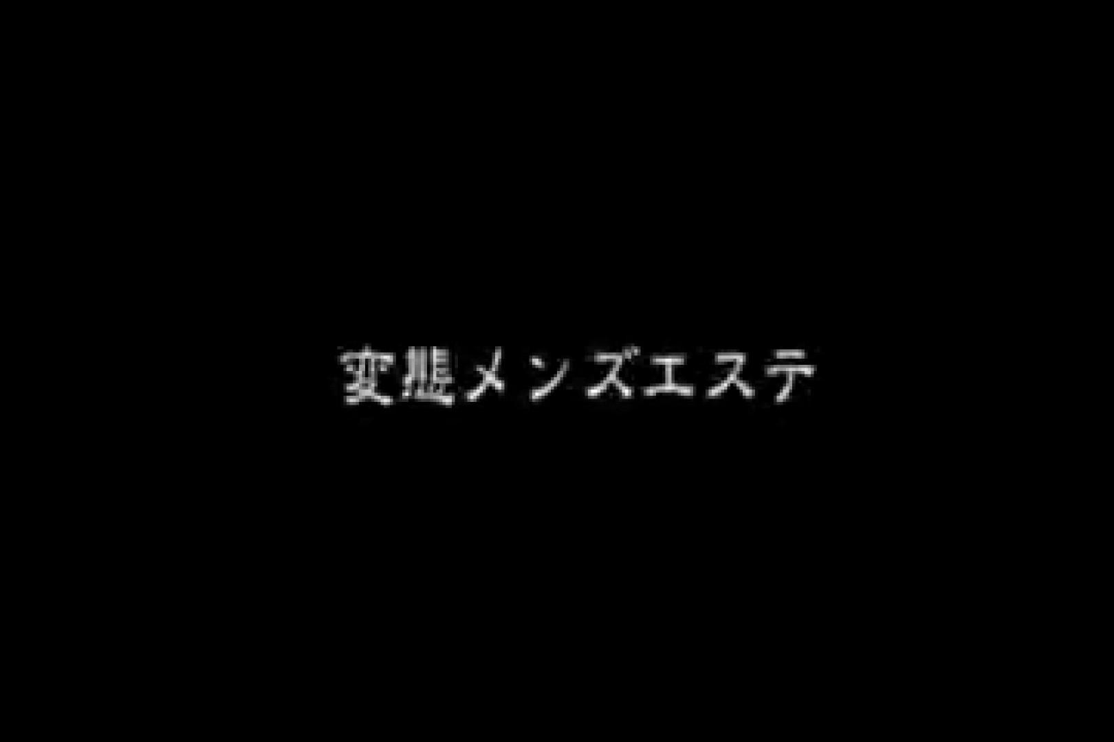 知らずにビックリ!!ケツマンエステサロン前編 男祭り 男同士動画 57枚 17