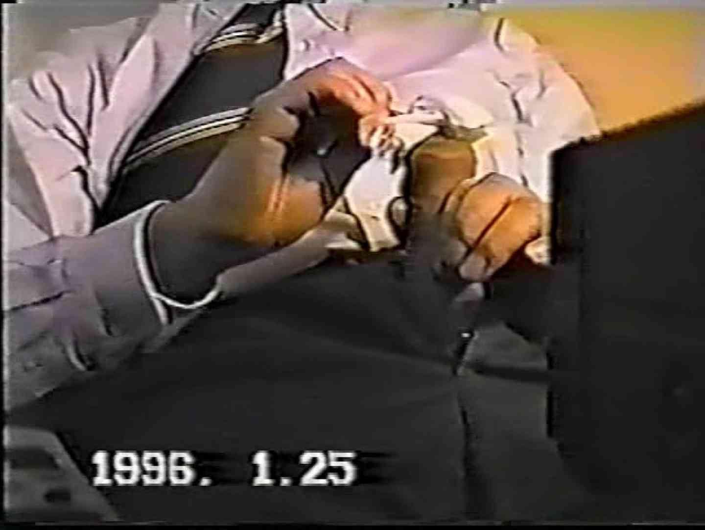 リーマンショック!!~もっこり大作戦~ VOL.01 ゲイのオナニー映像 | 覗き  110枚 83