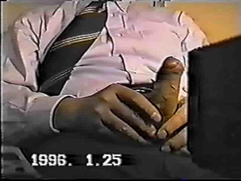 リーマンショック!!~もっこり大作戦~ VOL.01 ゲイのオナニー映像 | 覗き  110枚 85