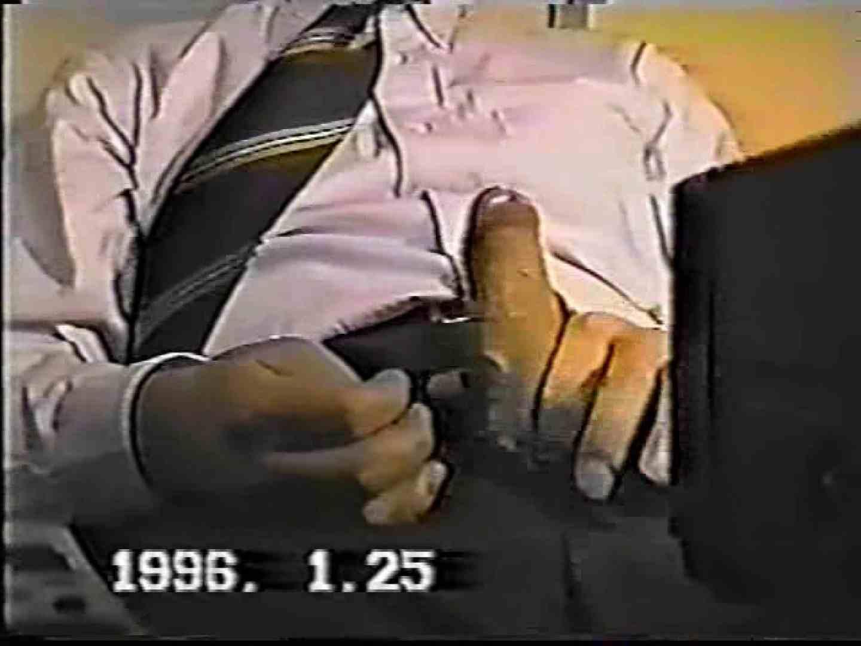 リーマンショック!!~もっこり大作戦~ VOL.01 ゲイのオナニー映像 | 覗き  110枚 87