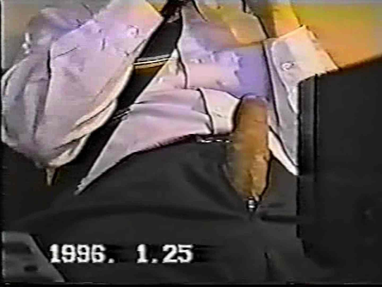 リーマンショック!!~もっこり大作戦~ VOL.01 ゲイのオナニー映像 | 覗き  110枚 99