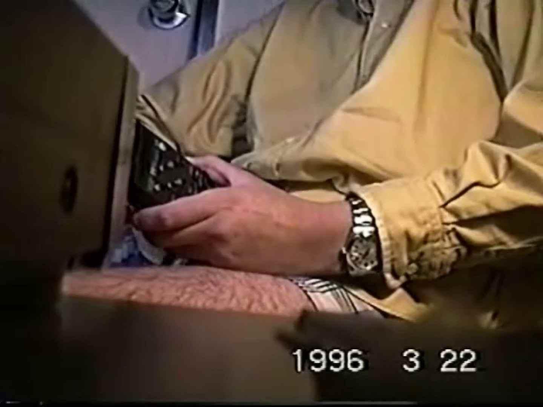 覗き見!リーマンのプライベートタイム!02 ゲイのオナニー映像 ゲイ精子画像 103枚 6