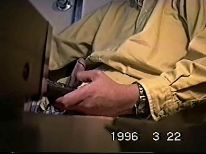 覗き見!リーマンのプライベートタイム!02 ゲイのオナニー映像 ゲイ精子画像 103枚 34