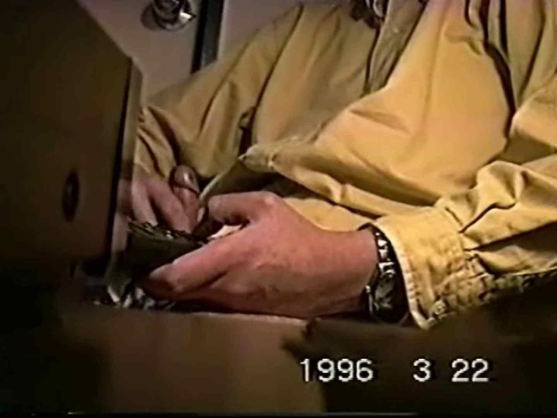 覗き見!リーマンのプライベートタイム!02 ゲイのオナニー映像 ゲイ精子画像 103枚 38