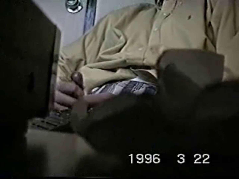 覗き見!リーマンのプライベートタイム!02 ゲイのオナニー映像 ゲイ精子画像 103枚 74
