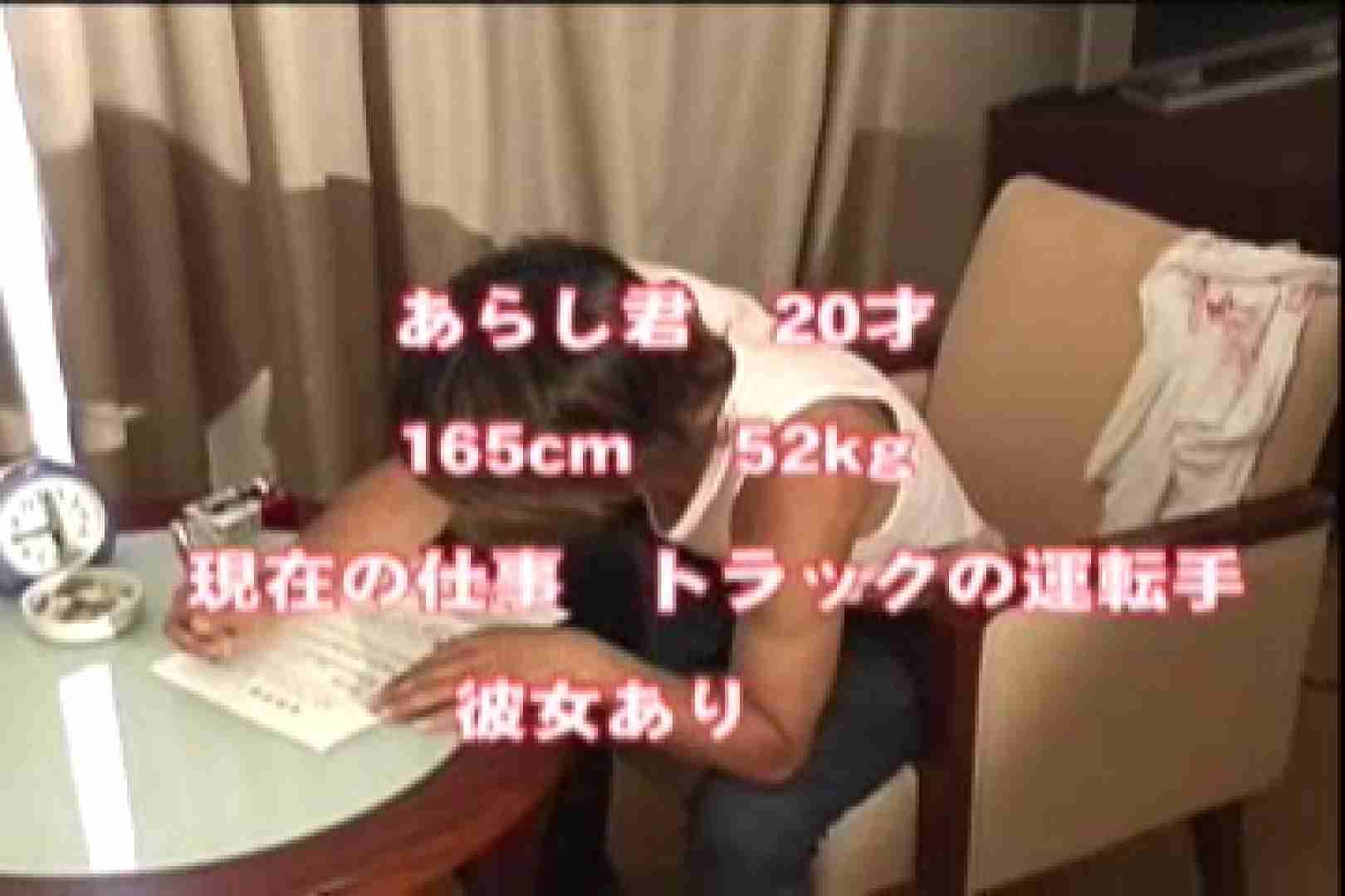 ハメ撮り!!面接FUCK!!Part.04 イケメンたち ゲイエロビデオ画像 70枚 2