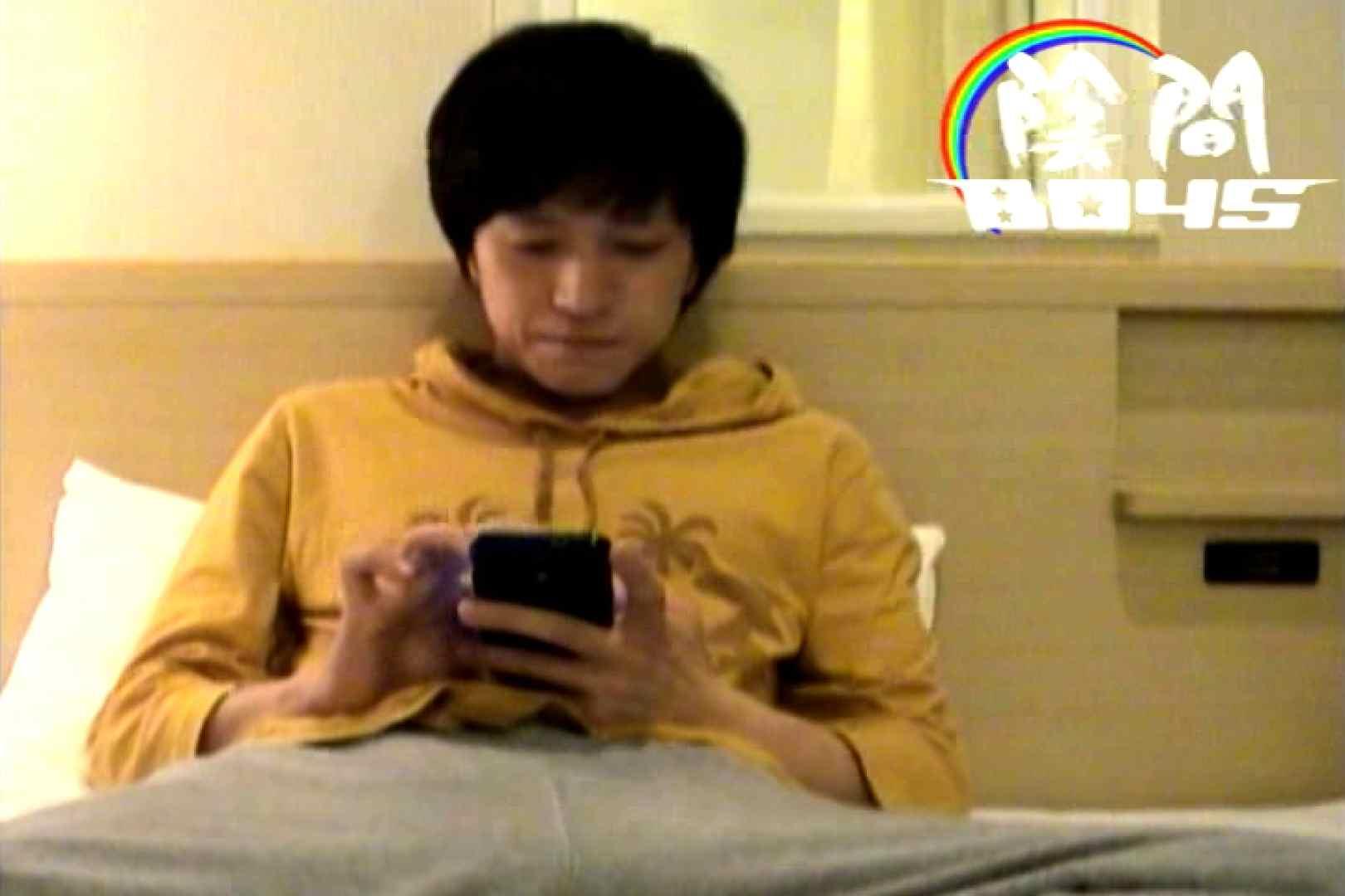 陰間BOYS~My holiday~01 ゲイのオナニー映像  84枚 58
